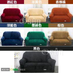 Osun-一體成型防蹣彈性沙發套 厚棉絨溫暖柔順_2人座 多款任選 CE-184