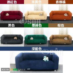Osun-一體成型防蹣彈性沙發套 厚棉絨溫暖柔順_3人座 多款任選 CE-184