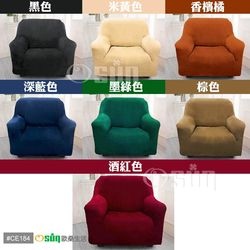Osun-一體成型防蹣彈性沙發套 厚棉絨溫暖柔順_1+2+3人座 多款任選 CE-184
