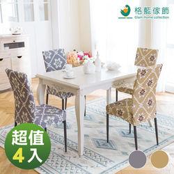【格藍傢飾】波斯迷情餐椅套-4入(兩色任選)