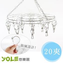 YOLE悠樂居 不鏽鋼圓型防風曬衣架(20夾)#1228038