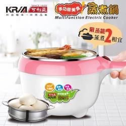 KRIA可利亞 多功能美食蒸煮鍋/蒸鍋 KR-D059-P