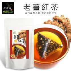 任-【阿華師茶業】老薑紅茶(10入/罐)