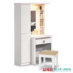【品味居】麥亞德 時尚3尺立鏡式化妝鏡台組合(二色可選+含化妝椅)