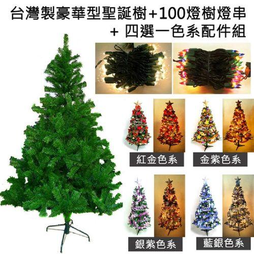 台灣製 8呎/ 8尺(240cm)豪華版綠聖誕樹 (+飾品組+100燈鎢絲樹燈5串)
