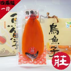 海王子【莊國顯】特等獎級烏魚子四兩x1(禮盒x1、提袋x1)