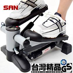 【SAN SPORTS】 超元氣翹臀踏步機