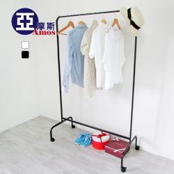 【Amos】玩色簡約單桿吊衣架/曬衣架