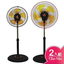 【伍田】12吋WT-1211+16吋WT-1611廣角風扇超值組