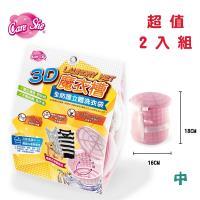 【CareShe 可而喜】3D立體洗衣袋魔衣槽(中型)-2入組