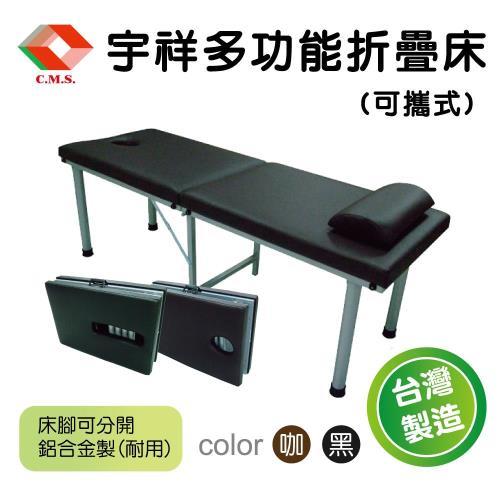 【宇祥國際】多用途可攜式摺疊床PO-200(圓洞48cm)/