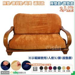 Osun-厚棉絨防蹣彈性沙發座墊套/靠墊套_3人座x2入 多色可選 CE208
