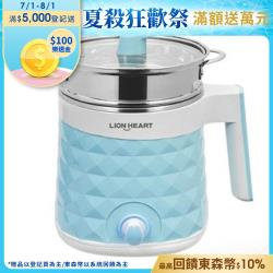 《獅子心》2.2L 雙層防燙多功能美食鍋 LTK-829S