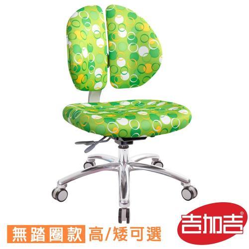 吉加吉 兒童椅成長椅 (金屬腳)TW-2999PROJ