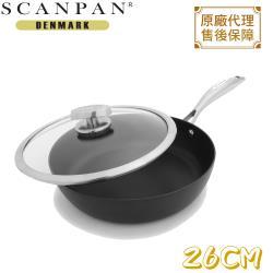SCANPAN丹麥思康PRO IQ系列不沾平底鍋含蓋26CM