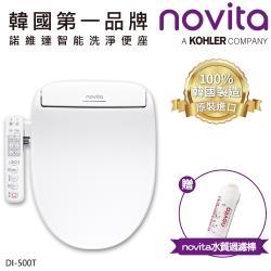 韓國 novita 諾維達微電腦溫水洗淨便座 DI-500T