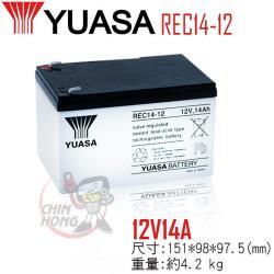 YUASA湯淺REC14-12 電動腳踏車鉛酸電池~12V14Ah 台灣製造