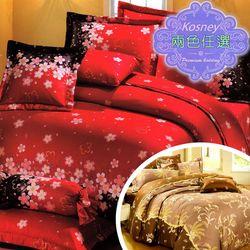 《KOSNEY》皇品愛情  頂級加大活性精梳棉六件式床罩組台灣製二色選