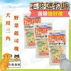 【DoggyMan】犬用三角野菜起司塊100g(3包超值組)