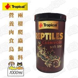 【Tropical】高營養肉食烏龜 兩棲爬蟲飼料1000ml