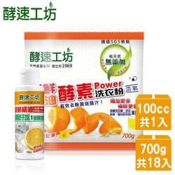酵速工坊-橘油酵素洗衣粉700g x18包 ( 贈送深層污垢專洗精1號100cc x1瓶 )