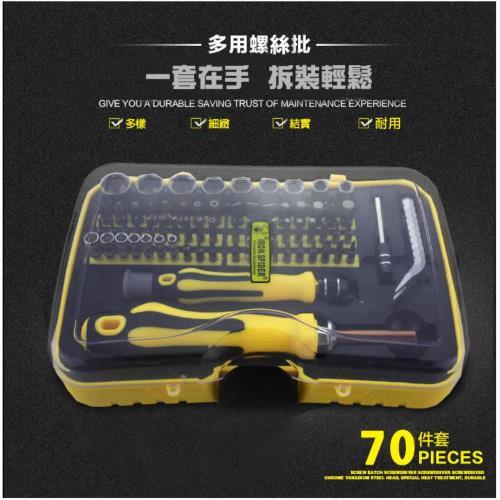 【威力鯨車神】專業套筒起子工具組/DIY工具箱_達人必備70件組旗艦版