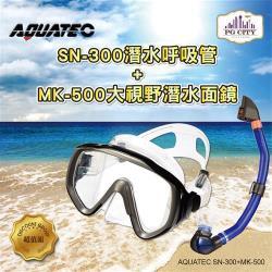 AQUATEC SN-300 乾式潛水呼吸管 + MK-500 大視野潛水面鏡  ( PG CITY )