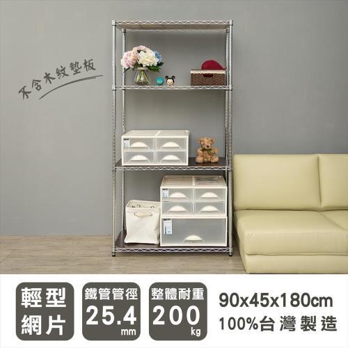 dayneeds 輕型 90x45x180公分 四層電鍍波浪收納鐵架