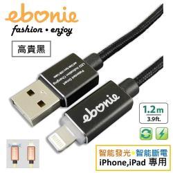 ebonie 蘋果apple AI循環充電USB LED燈極速充電線/快充線-夏夜黑  iPhone12/11/SEX/XS/XR/7/8/iPAD