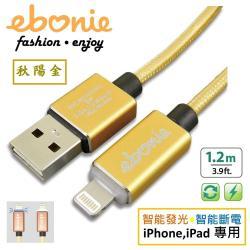 ebonie 蘋果apple AI循環充電USB LED燈極速充電線/快充線-秋陽金 iPhone12/11/SEX/XS/XR/7/8/iPAD