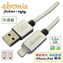 ebonie 蘋果apple AI循環充電USB LED燈極速充電線/快充線/傳輸線-冬雪銀 iPhone 12/11/SE2/X/XS/XR/7/8