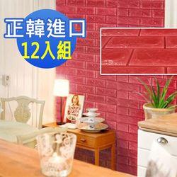 韓國3D立體DIY仿磚紋壁貼/仿文化石壁貼(磚紅)(超值12入組)