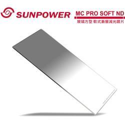 SUNPOWER MC PRO 100x150 SOFT ND 1.8 玻璃方型 軟式漸層減光鏡片(減6格)