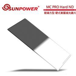 SUNPOWER MC PRO 150x170 Hard ND 0.9 玻璃方型 硬式漸層減光鏡片(減3格)