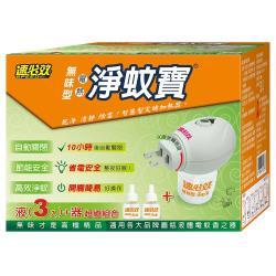 速必效無味型電熱淨蚊寶  器+液三入(四盒)