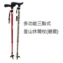 【海夫健康生活館】多功能三點式登山休閒杖(避震)