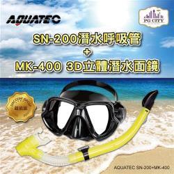 AQUATEC SN-200 擋浪頭潛水呼吸管+MK-400 3D立體潛水面鏡(黑框) 超值組 ( PG CITY )
