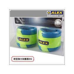 【ALEX】天鵝絨多功能加重器2KG-塑身 健美 有氧 重量訓練 銀黃