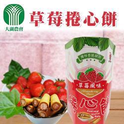 大湖農會  草莓捲心餅-200g-盒  (2盒一組)